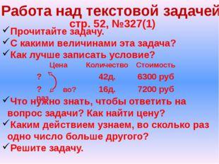 Работа над текстовой задачей стр. 52, №327(1) Прочитайте задачу. С какими вел