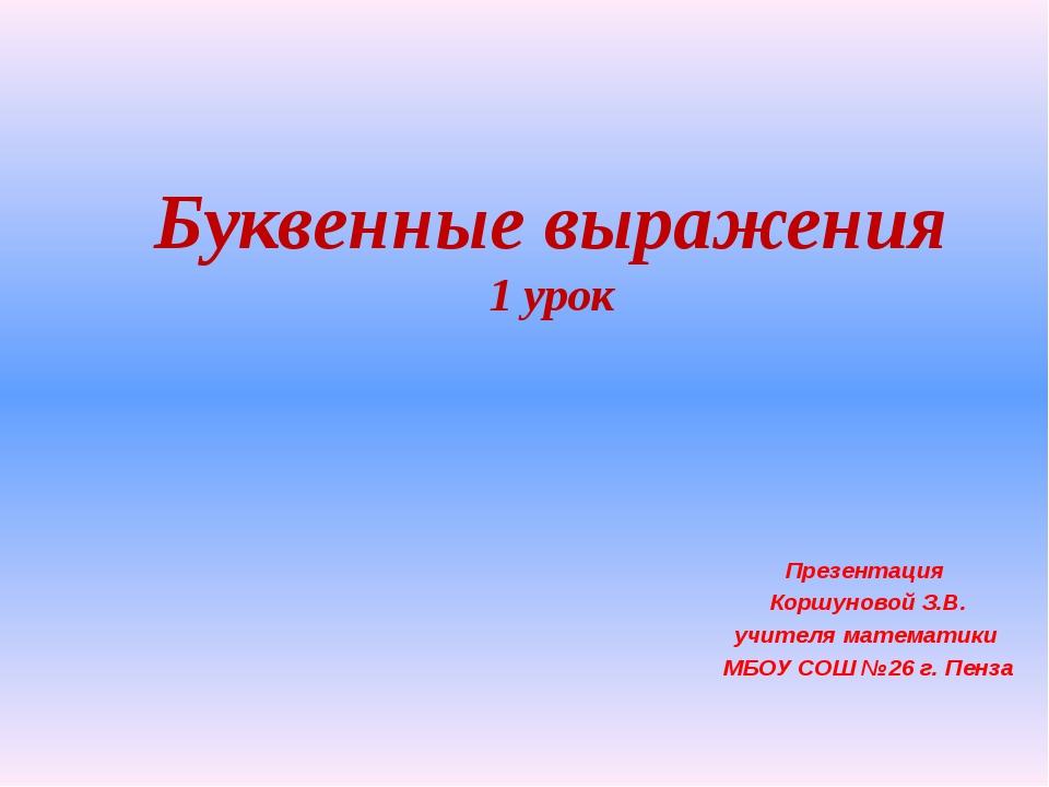 Буквенные выражения 1 урок Презентация Коршуновой З.В. учителя математики МБО...