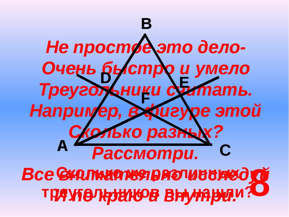 Не простое это дело- Очень быстро и умело Треугольники считать. Например, в ф...