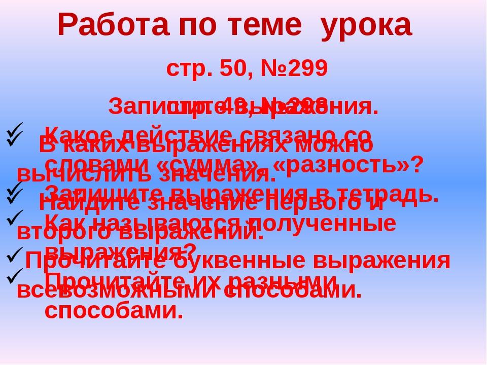 Работа по теме урока стр. 49, №298 Какое действие связано со словами «сумма»,...