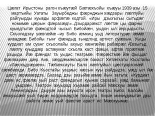 Цæгат Ирыстоны рагон хъæутæй Бæтæхъойы хъæуы 1939 азы 15 мартъийы Уататы Зауы