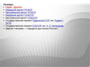 Награды Орден Дружбы. Народный артист РСФСР. Заслуженный артист РСФСР Народны