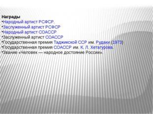 Награды Народный артист РСФСР. Заслуженный артист РСФСР Народный артист СОАСС