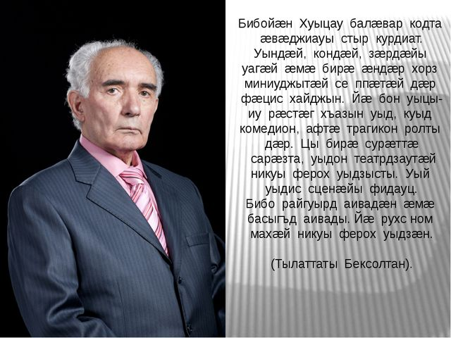Бибойæн Хуыцау балæвар кодта æвæджиауы стыр курдиат. Уындæй, кондæй, зæрдæйы...