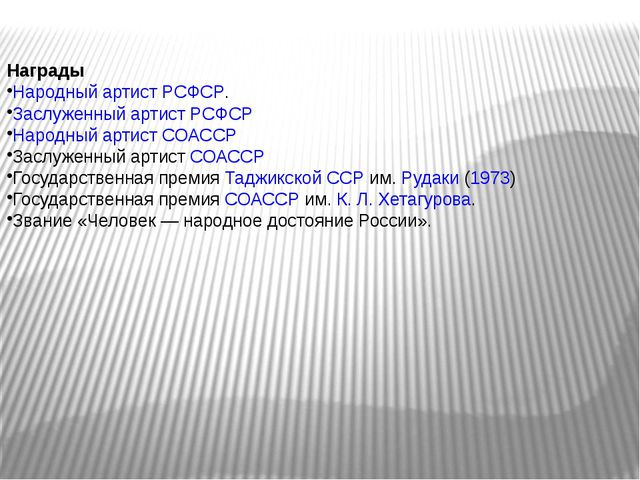 Награды Народный артист РСФСР. Заслуженный артист РСФСР Народный артист СОАСС...
