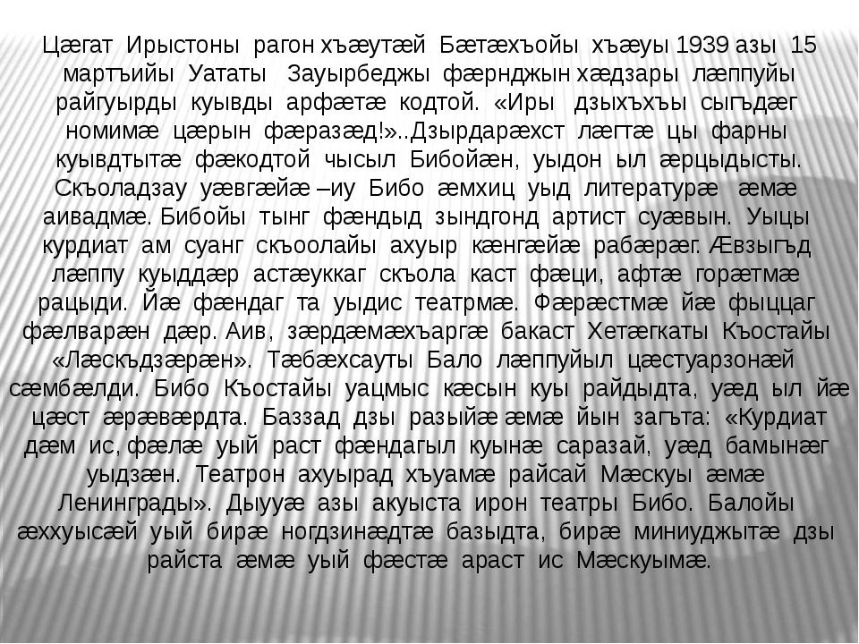 Цæгат Ирыстоны рагон хъæутæй Бæтæхъойы хъæуы 1939 азы 15 мартъийы Уататы Зауы...
