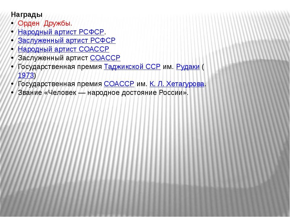 Награды Орден Дружбы. Народный артист РСФСР. Заслуженный артист РСФСР Народны...