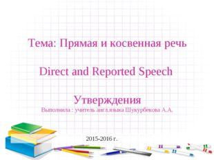 Тема: Прямая и косвенная речь Direct and Reported Speech Утверждения Выполни