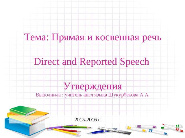 Тема: Прямая и косвенная речь Direct and Reported Speech Утверждения Выполни...