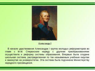 Александр I В начале царствования Александра I группа молодых реформаторов во