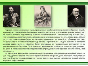 Пирогов, человек сороковых годов, принадлежал к небольшой тогда группе избра