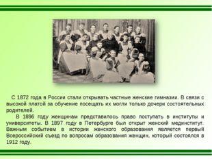 С 1872 года в России стали открывать частные женские гимназии. В связи с выс