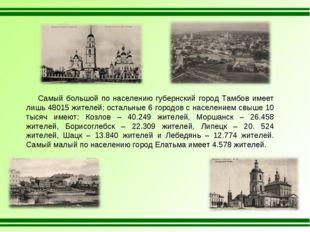 Самый большой по населению губернский город Тамбов имеет лишь 48015 жителей;