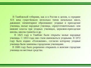 В Тамбовской губернии, как и в России в целом, к середине XIX века существов