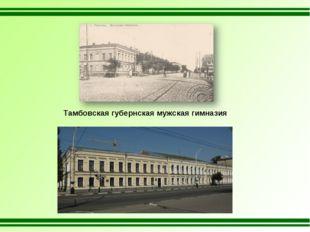 Тамбовская губернская мужская гимназия