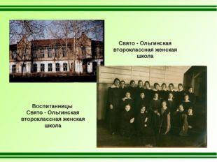 Свято - Ольгинская второклассная женская школа Воспитанницы Свято - Ольгинска