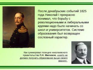 После декабрьских событий 1825 года Николай I прекрасно понимал, что борьбу с