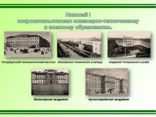 Петербургский технологический институт Московское техническое училище Академи