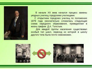 В начале XX века начался процесс замены уездных училищ городскими училищами.