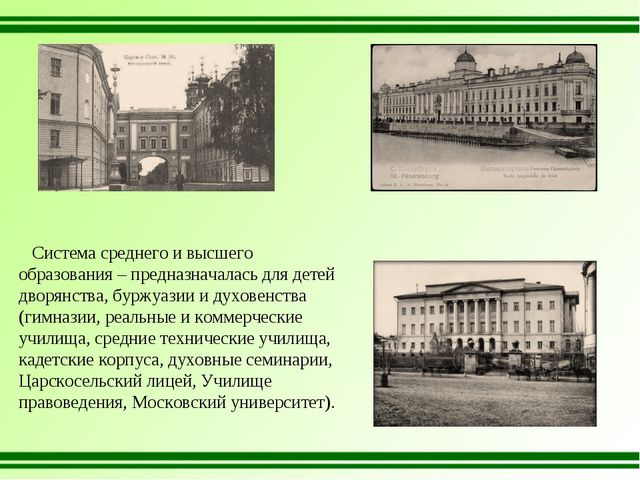 Система среднего и высшего образования – предназначалась для детей дворянств...