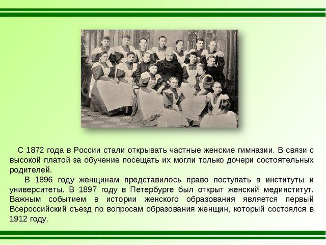 С 1872 года в России стали открывать частные женские гимназии. В связи с выс...