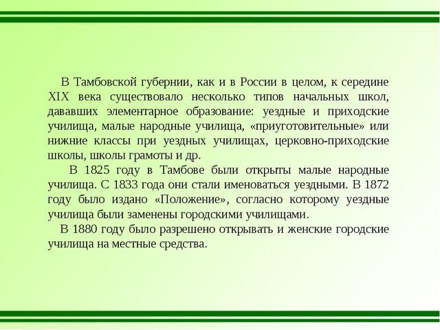 В Тамбовской губернии, как и в России в целом, к середине XIX века существов...