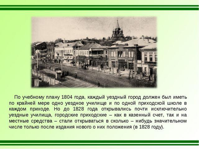 По учебному плану 1804 года, каждый уездный город должен был иметь по крайне...