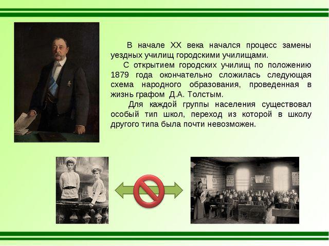 В начале XX века начался процесс замены уездных училищ городскими училищами....