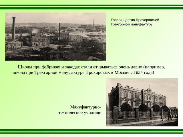 Школы при фабриках и заводах стали открываться очень давно (например, школа...