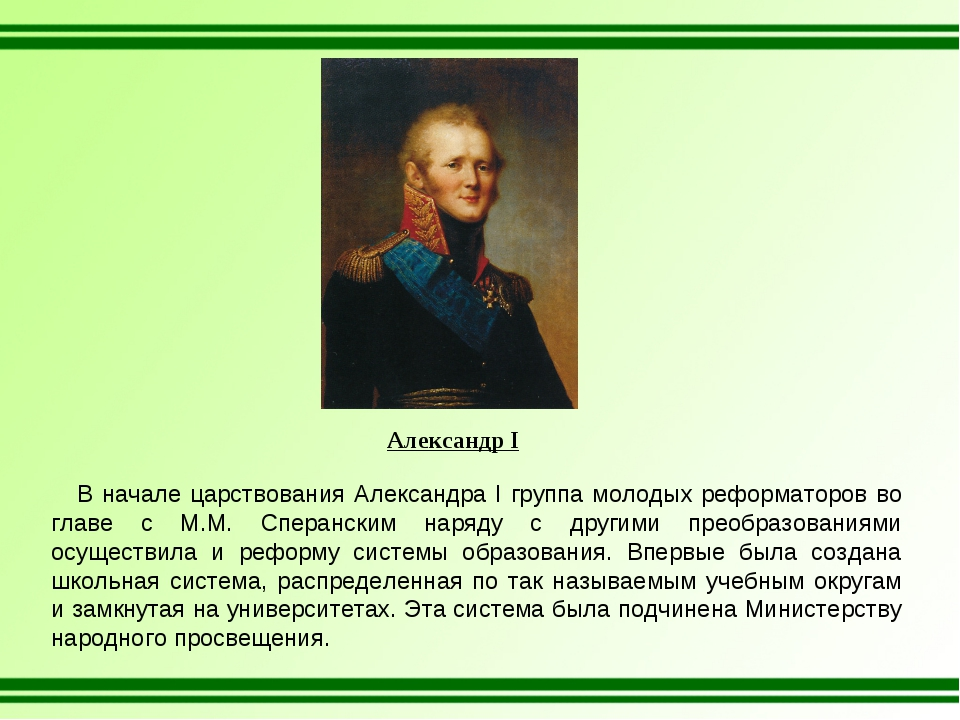 Александр I В начале царствования Александра I группа молодых реформаторов во...