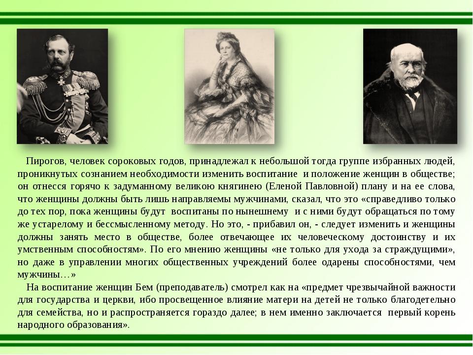 Пирогов, человек сороковых годов, принадлежал к небольшой тогда группе избра...