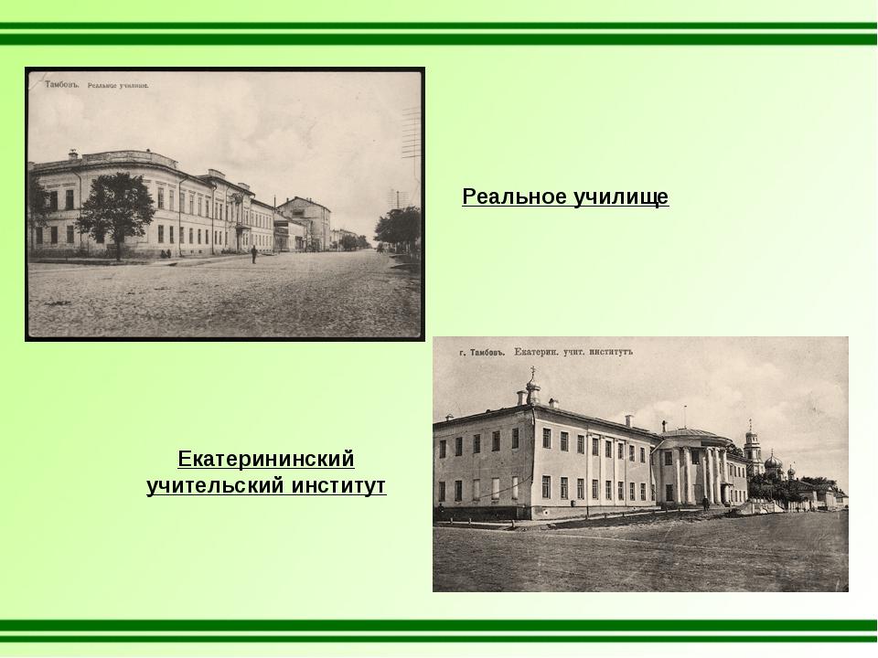 Реальное училище Екатерининский учительский институт