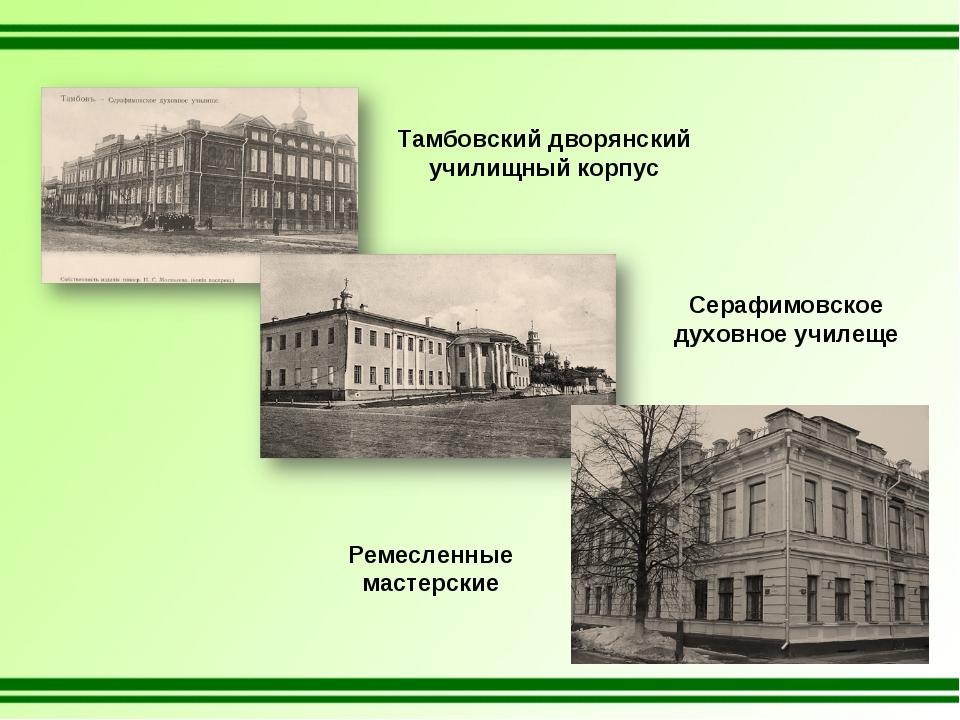 Серафимовское духовное училеще Тамбовский дворянский училищный корпус Ремесле...
