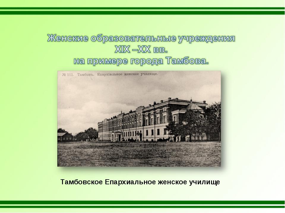 Тамбовское Епархиальное женское училище