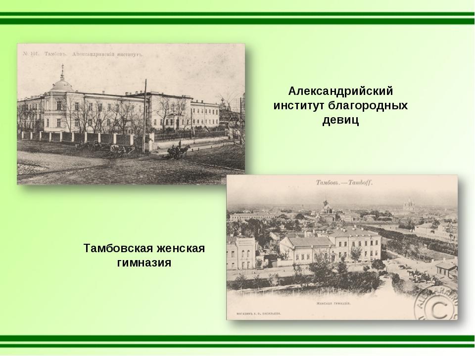 Александрийский институт благородных девиц Тамбовская женская гимназия