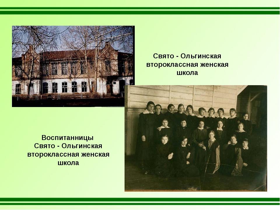 Свято - Ольгинская второклассная женская школа Воспитанницы Свято - Ольгинска...