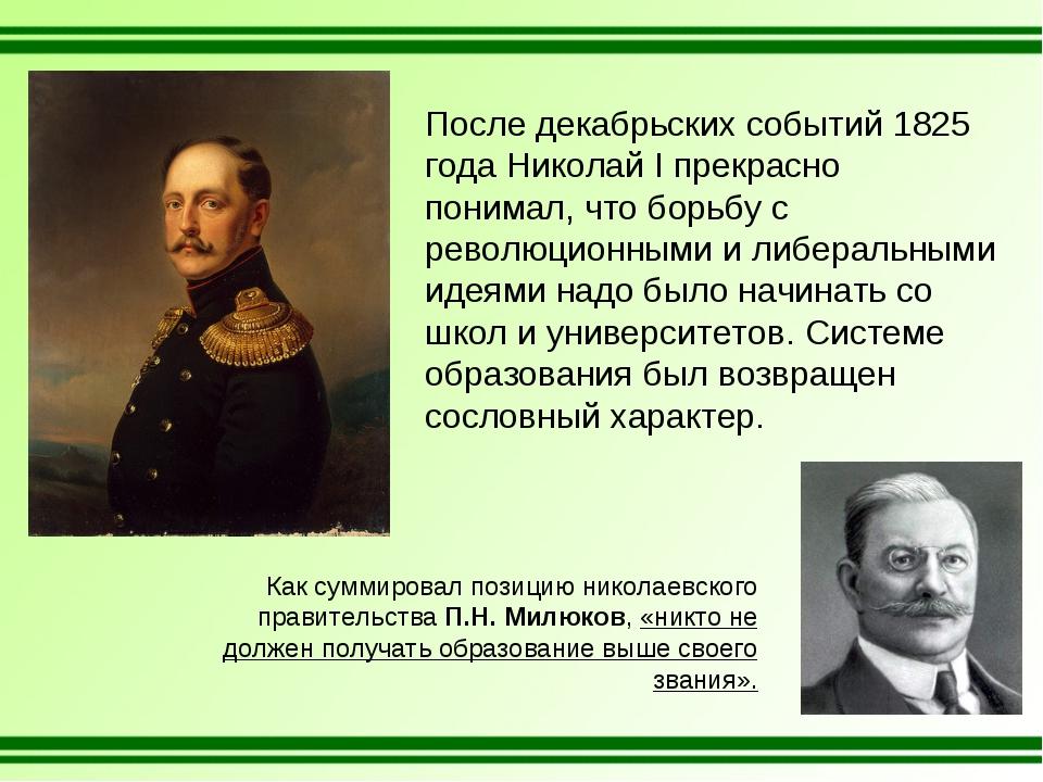 После декабрьских событий 1825 года Николай I прекрасно понимал, что борьбу с...