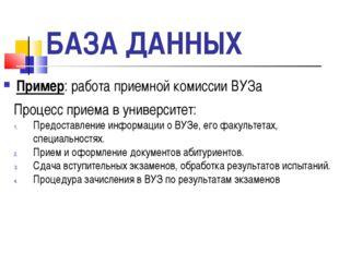 БАЗА ДАННЫХ Пример: работа приемной комиссии ВУЗа Процесс приема в университе