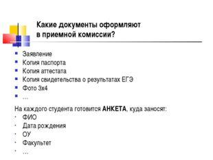 Какие документы оформляют в приемной комиссии? Заявление Копия паспорта Копия