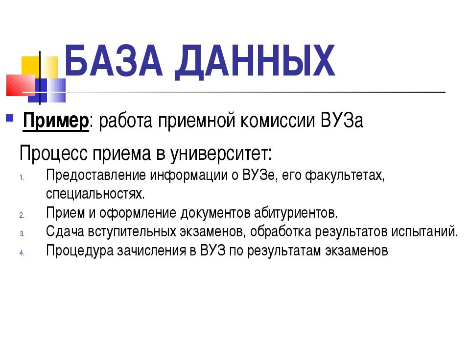 БАЗА ДАННЫХ Пример: работа приемной комиссии ВУЗа Процесс приема в университе...