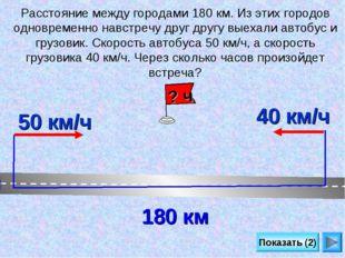 Расстояние между городами 180 км. Из этих городов одновременно навстречу друг