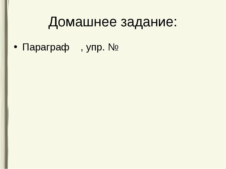 Домашнее задание: Параграф , упр. №