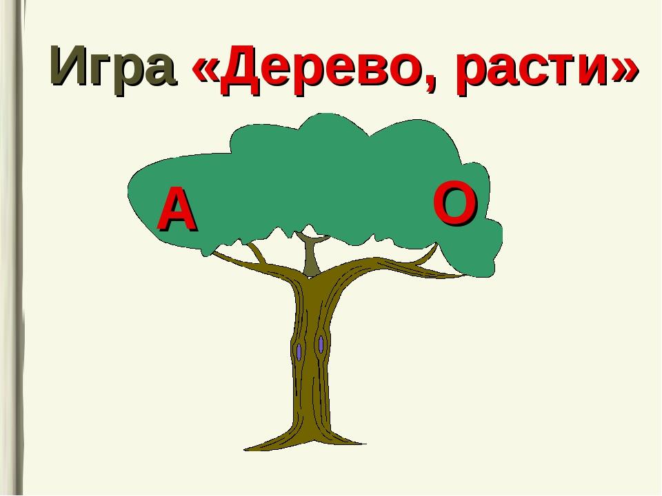 Игра «Дерево, расти» А О