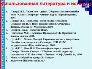 Использованная литература и источники Лапцуй Л.В. Песни мои – детям. Сборник