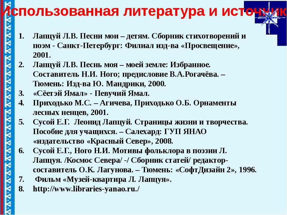 Использованная литература и источники Лапцуй Л.В. Песни мои – детям. Сборник...