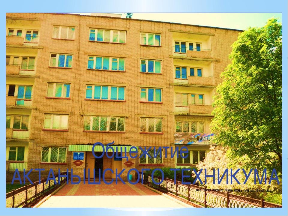 Общежитие АКТАНЫШСКОГО ТЕХНИКУМА