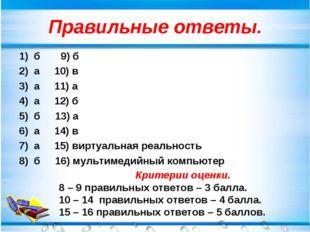 Правильные ответы. 1) б 9) б 2) а 10) в 3) а 11) а 4) а 12) б 5) б 13) а 6) а