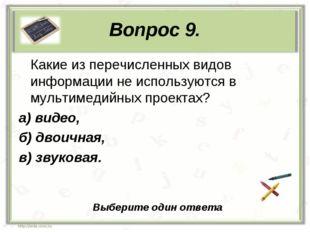 Вопрос 9. Какие из перечисленных видов информации не используются в мультиме