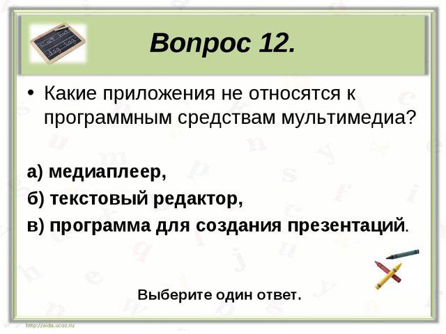 Вопрос 12. Какие приложения не относятся к программным средствам мультимедиа?...
