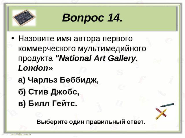 Вопрос 14. Назовите имя автора первого коммерческого мультимедийного продукта...
